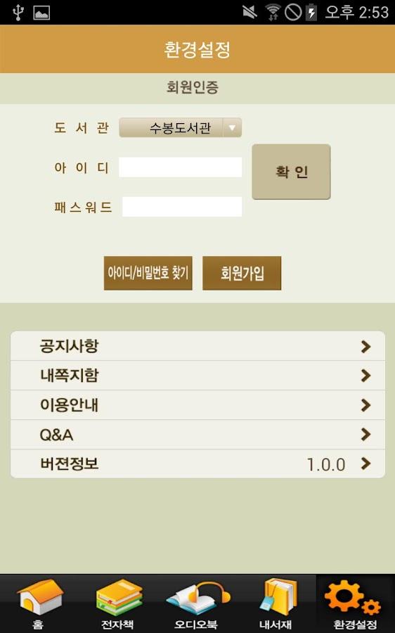 책 읽는 도시 인천 for phone - screenshot