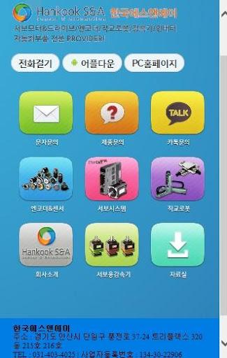 한국에스앤에이 서보모터 드라이브 엔코더 감속기 PLC