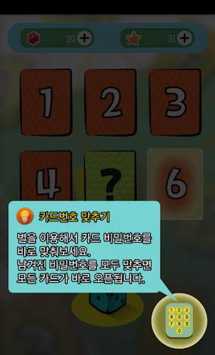 【免費生活App】문상 카드 게임