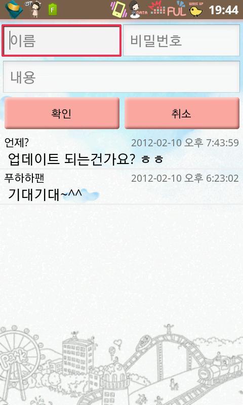 푸하하, 열라 웃겨~- screenshot