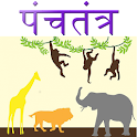Panchatantra Stories in Hindi icon