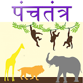 Panchatantra Stories in Hindi