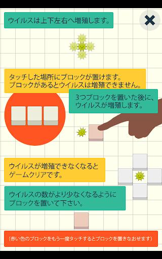 玩免費解謎APP|下載クロスウイルス app不用錢|硬是要APP