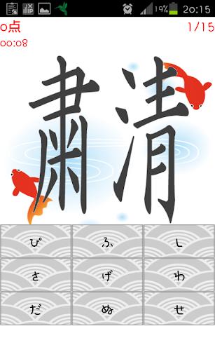 漢字読みクイズ 中級