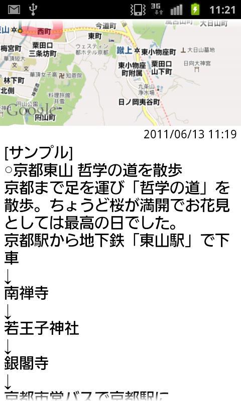 MapNotes- screenshot