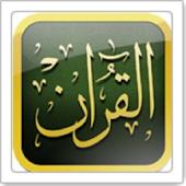 القرآن الكريم - مصحف ورش Coran