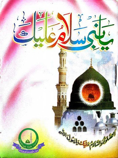 Ya Nabi Salam Alayka Urdu