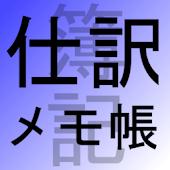仕訳メモ帳(簿記)