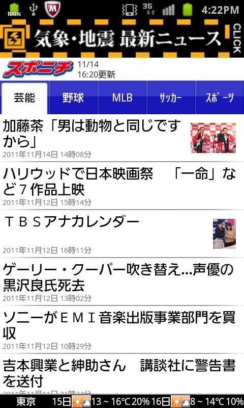 スポニチ- screenshot