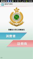 Screenshot of HK Car First Registration Tax