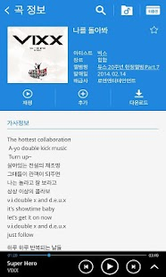 삼성 뮤직 - screenshot thumbnail