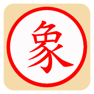象棋之友 for PC and MAC