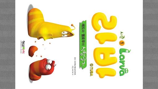 免費下載書籍APP|라바 시즌1 - 1권 : 레드와 옐로우의 식탐일기 app開箱文|APP開箱王