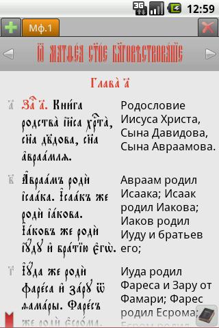 Screenshots for Bible CS ver2