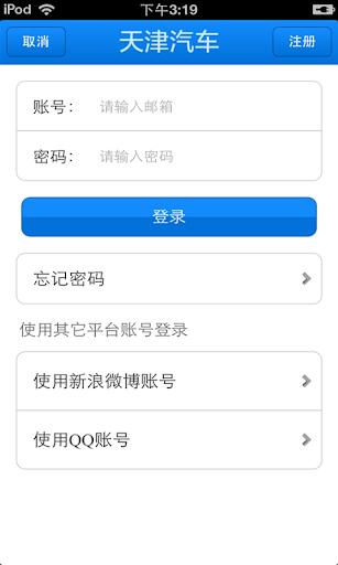 免費下載商業APP|天津汽车平台 app開箱文|APP開箱王