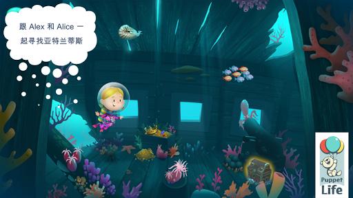Explorium - 儿童海洋之旅 Free