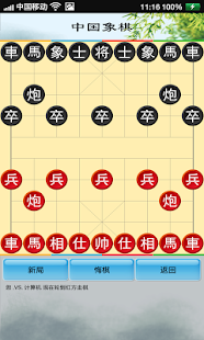 中国象棋-象棋大师 - screenshot thumbnail