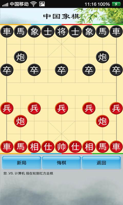 中国象棋-象棋大师 - screenshot
