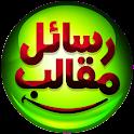 رسائل مقالب logo