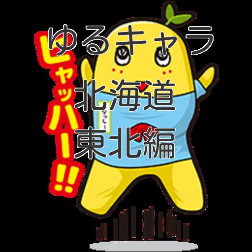 ご当地キャラ北海道・東北編