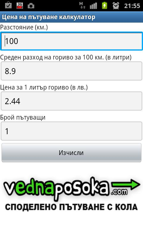 Fuel Cost Calculator- screenshot