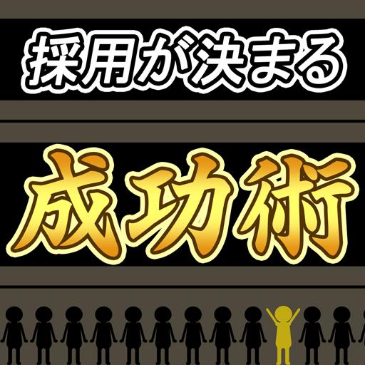 採用が決まる成功術 娛樂 LOGO-玩APPs