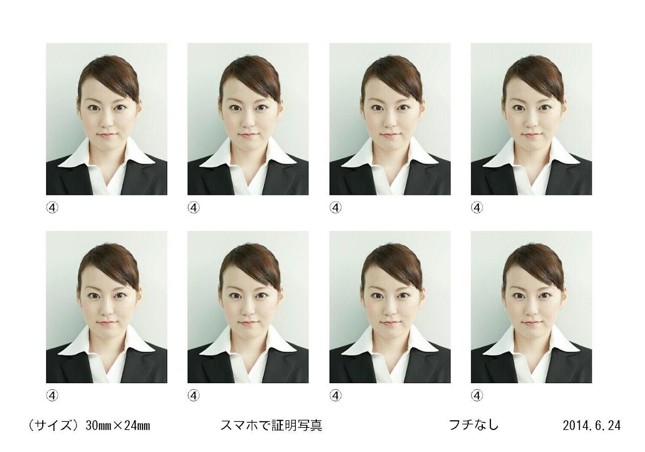 証明写真を撮影 加工する(パスポート・履歴書・免許証 Appliv