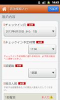 Screenshot of じゃらん