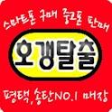 호갱탈출(송탄핸드폰) icon