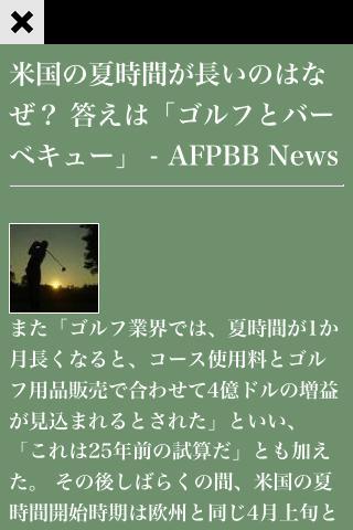 無料运动Appのゴルフニュース!|記事Game