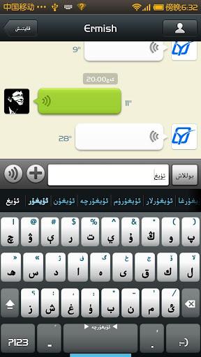 OKeyboard Plugin: Uighur