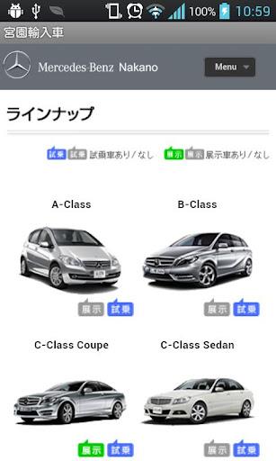 無料生活Appの宮園輸入車|記事Game