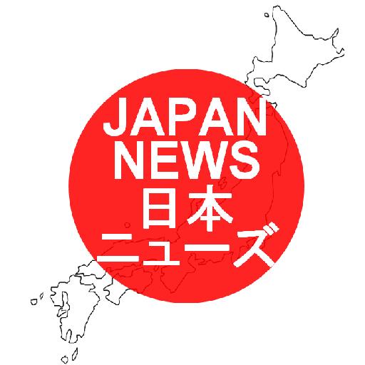新闻のJPNews (日本ニュース) LOGO-記事Game