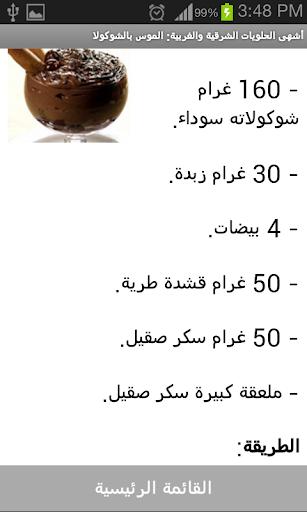أشهى الحلويات في رمضان