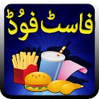 Fast Food Recipes In Urdu icon