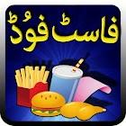 Fast Food Recipes In Urdu icon