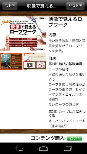 ヤマケイ映像ブック