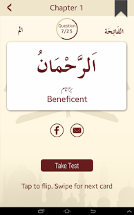 Quran Flash Cards Screenshot 30