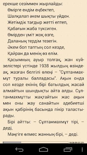 Қасым Аманжолов 1911-1955