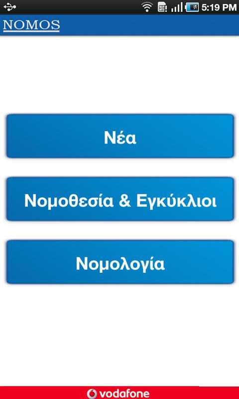 NOMOS - screenshot