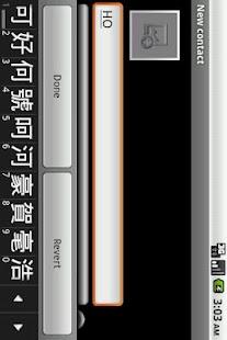 Cantonese keyboard- screenshot thumbnail