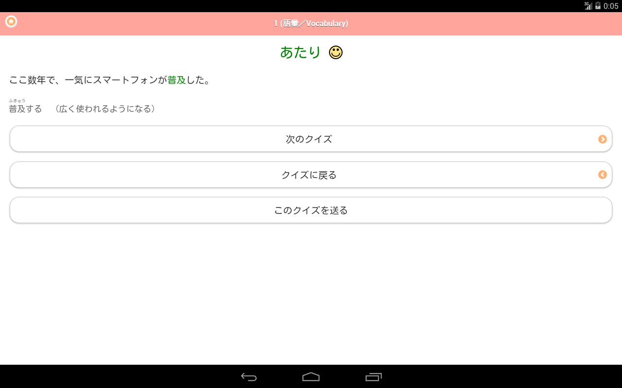 JAPANESE 4 (JLPT N2)- screenshot