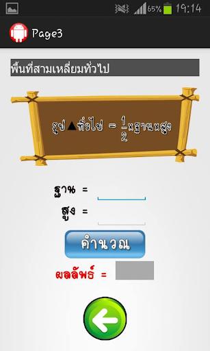 54011212170_fun_math