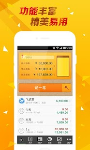 MyMoney(随手记) - screenshot thumbnail