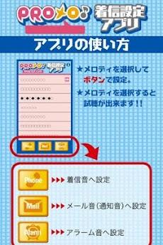 PROメロ♪仮面ライダー フォーゼ&オーズ 着信設定アプリのおすすめ画像2