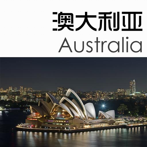 澳大利亚旅行攻略 LOGO-APP點子