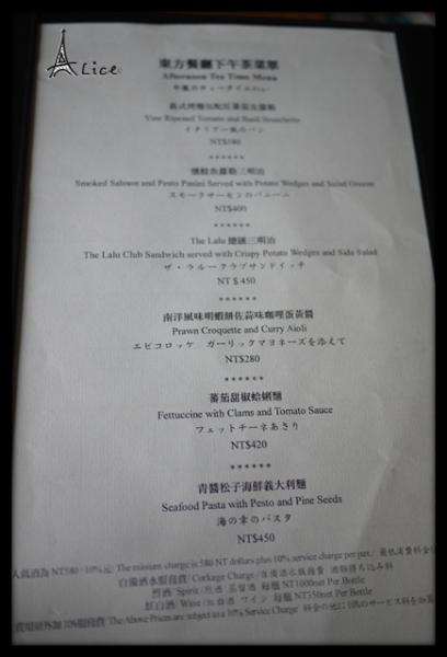 日月潭。涵碧樓東方餐廳下午茶 [20110725]