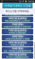 Screenshot of 서귀포 시내버스 시간표