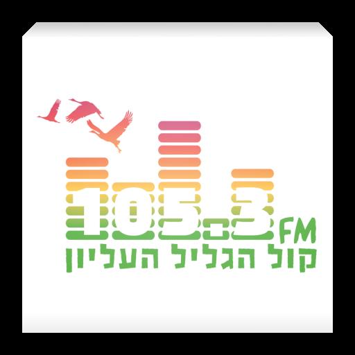 רדיו קול הגליל העליון 105.3 FM 音樂 App LOGO-APP開箱王