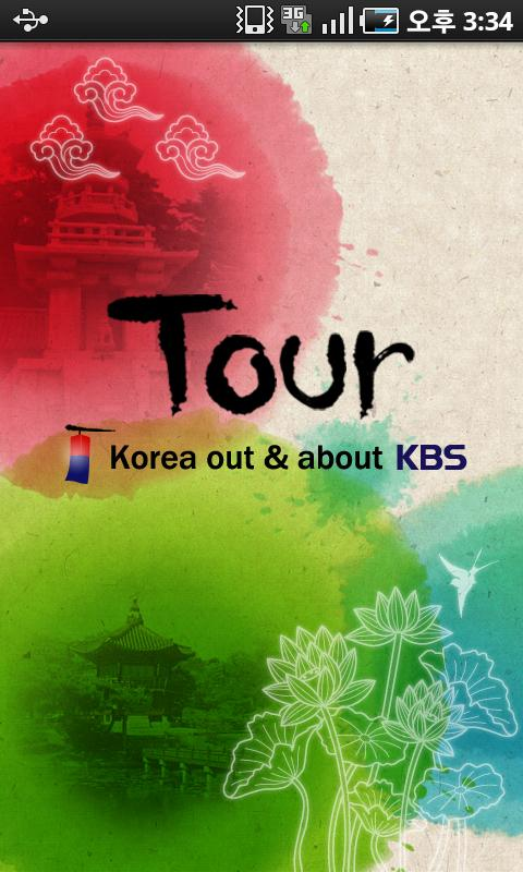 Korea Out & About with KBS - screenshot